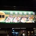 魚蛋哥香港料理茶餐廳 (15).jpg