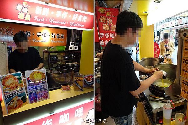 魔法樂廚手作咖哩、鍋燒專賣店-.jpg
