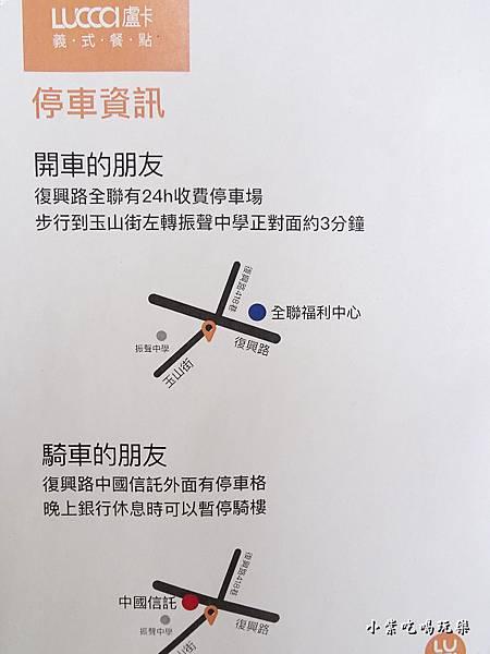 盧卡義式餐點菜單  (4).jpg