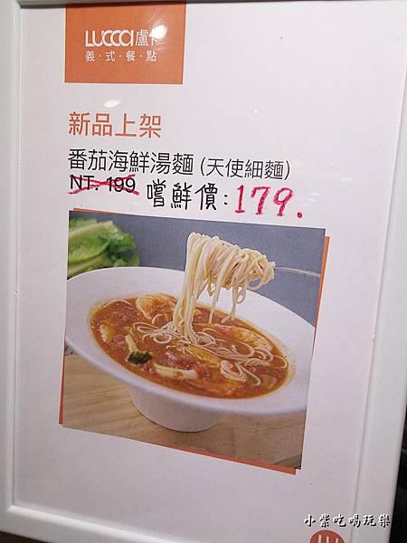 盧卡義式餐點菜單  (9).jpg