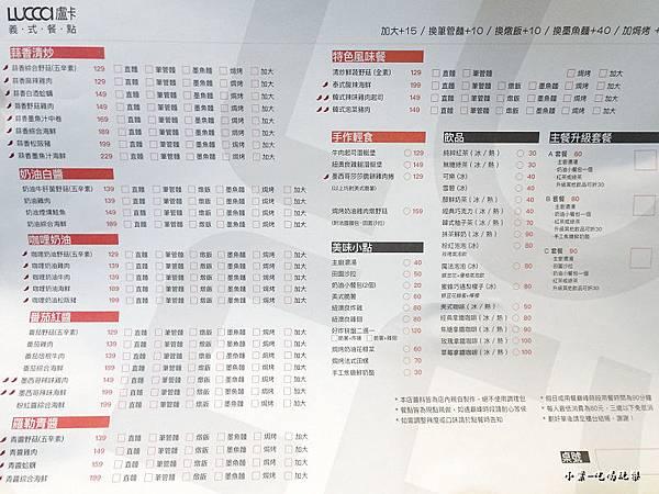 盧卡義式餐點菜單  (12).jpg
