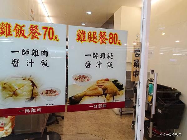 一師雞飯 (5).jpg