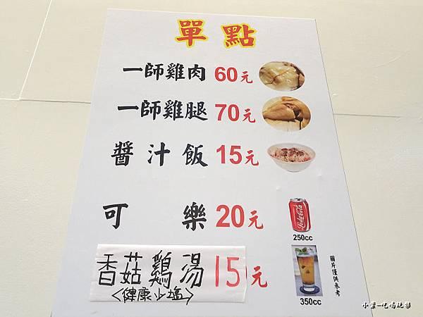 一師雞飯 (6).jpg