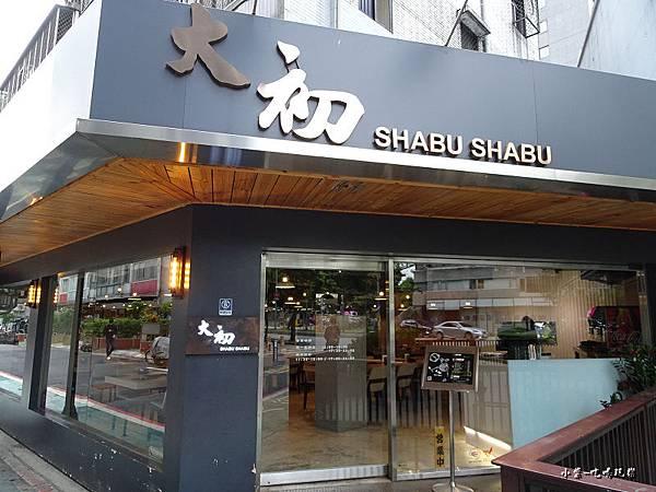 大初SHABU-SHABU (2).jpg