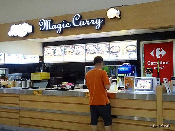 魔法+燒咖哩 (1).jpg