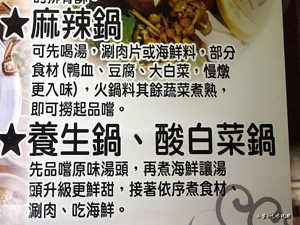 女當家極緻鍋功夫麵 (17).jpg