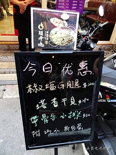 超燴燒鐵板料理 (5).jpg