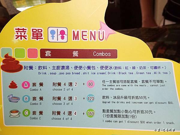 士林便所餐廳菜單 (1).jpg