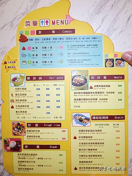士林便所餐廳菜單 (2).jpg