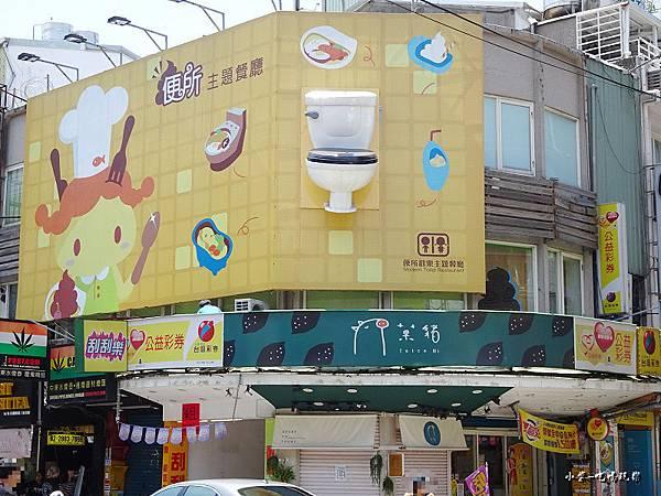 便所主題餐廳-士林店 (2).jpg