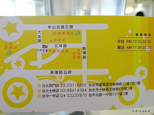 便所主題餐廳-士林店 (8).jpg
