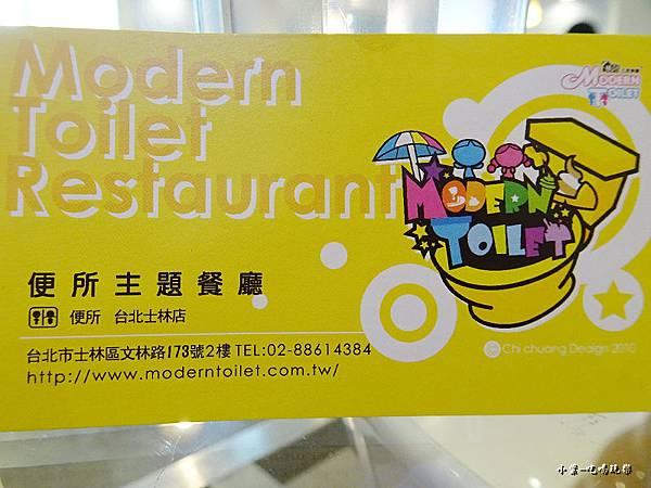 便所主題餐廳-士林店 (9).jpg