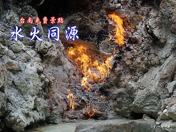 水火同源首圖0.jpg