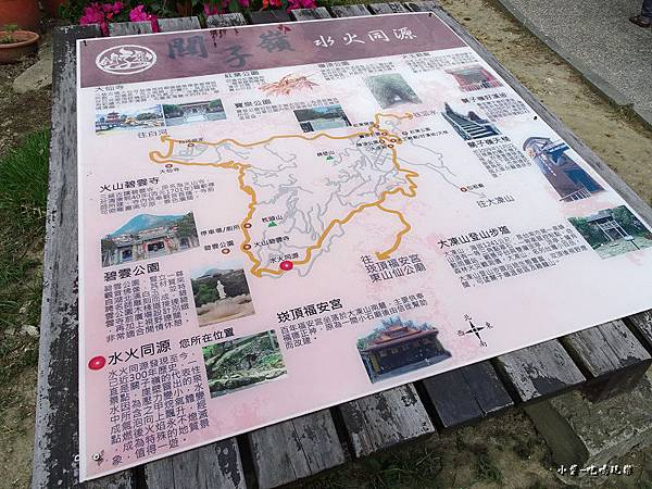 水火同源商店街 (3).jpg