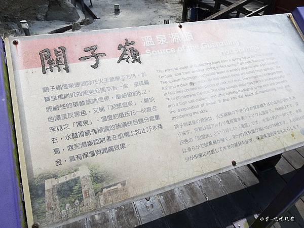 關子嶺溫泉源頭 (1).jpg