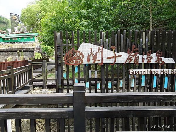 關子嶺溫泉源頭 (3).jpg