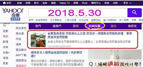 2018.5.30台南-天鵝湖公園.jpg