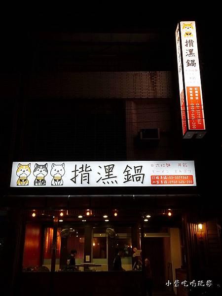 揹黑鍋日式拉麵-桃園大業店 (2).jpg