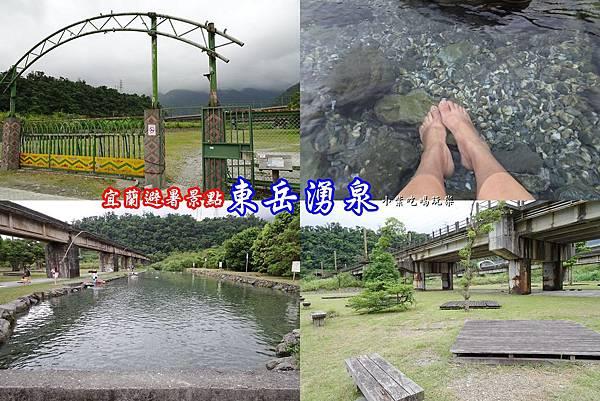 東岳湧泉首圖.jpg