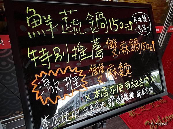 麻木不能創意麻辣湯底 (4).jpg