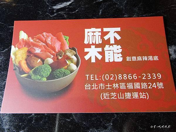 麻木不能創意麻辣湯底 (9).jpg