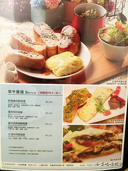 禾多靜巷菜單4.jpg