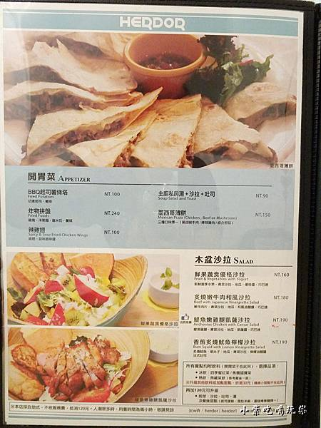 禾多靜巷菜單8.jpg