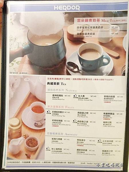禾多靜巷菜單11.jpg