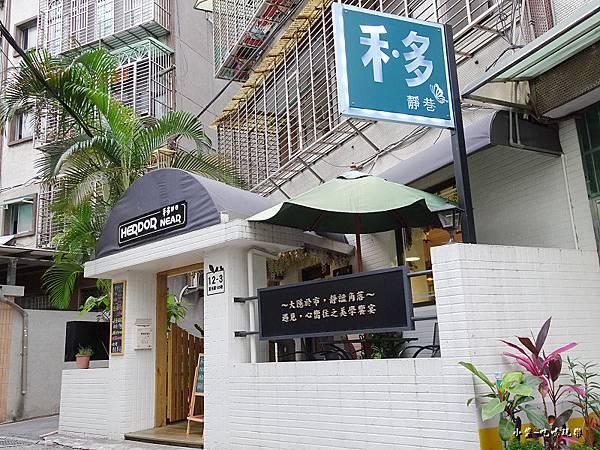板橋-禾 多靜巷 (2).jpg