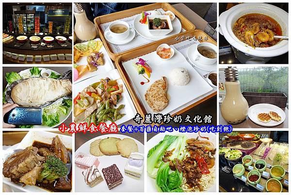 奇麗灣-小農鮮食餐廳首圖.jpg