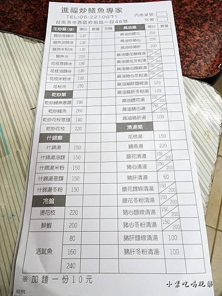 進福炒鱔魚專 (4).jpg