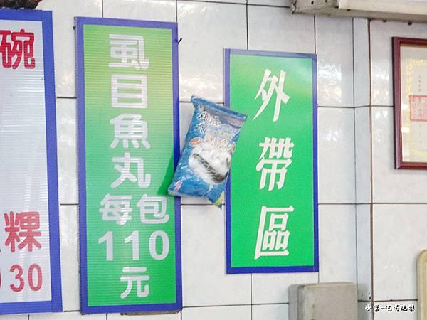 麻豆-阿蘭碗粿 (10).jpg