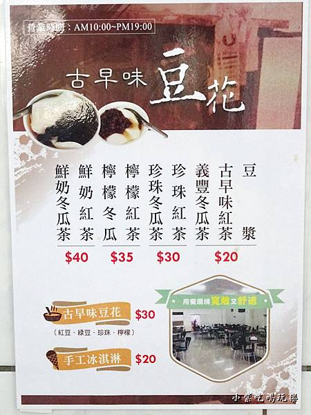 碗粿蘭-古早味豆花 (2).jpg