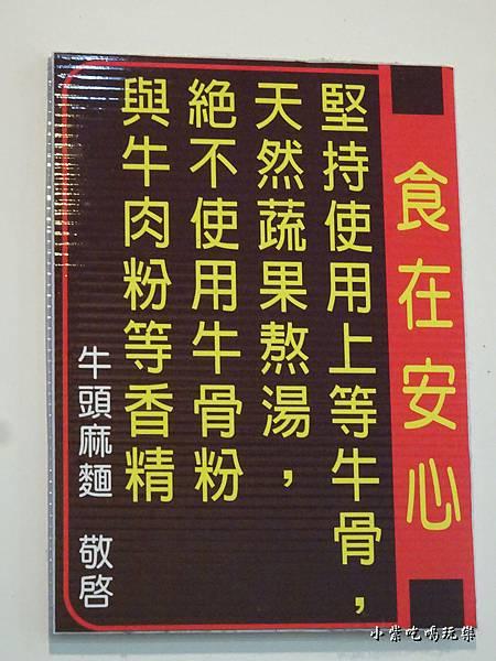 頭城-牛頭麻麵 (2).jpg
