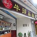 頭城-牛頭麻麵 (4).jpg