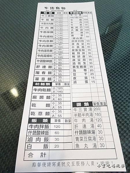 頭城-牛頭麻麵 (7).jpg