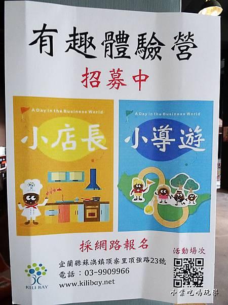 奇麗灣珍奶文化館-免費 (6).jpg