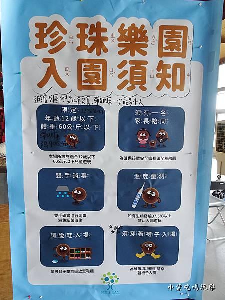 親子珍珠樂園 (7).jpg