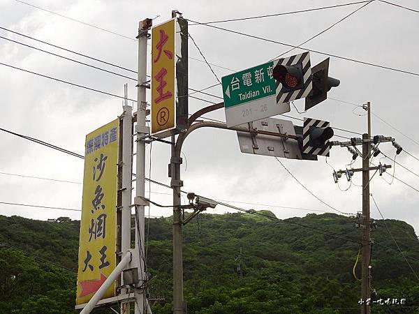 深澳沙魚烟大王 (2).jpg