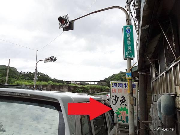 深澳沙魚烟大王 (4).jpg