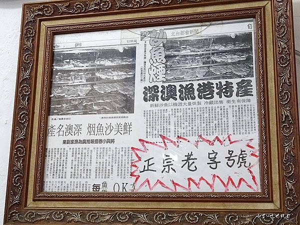 深澳沙魚烟大王 (6).jpg