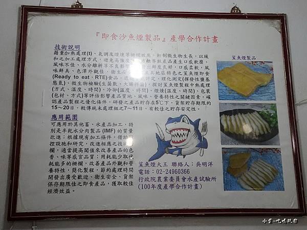 深澳沙魚烟大王 (7).jpg