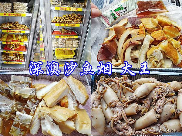 深澳沙魚烟大王-首圖0.jpg