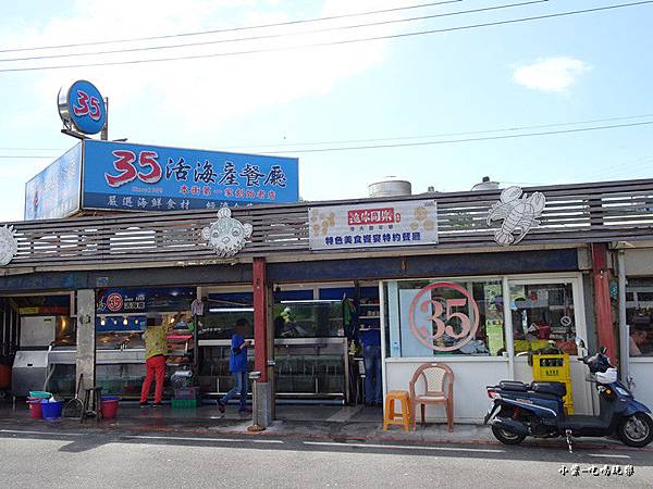 和平島觀光漁市  (10).jpg