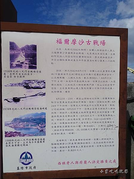 福爾摩沙古戰場3.jpg