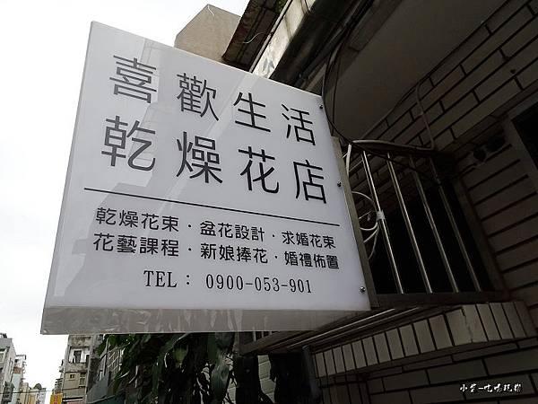 喜歡生活乾燥花店 (13).jpg