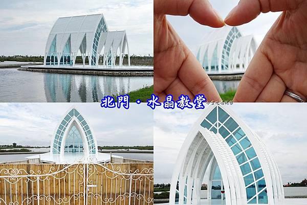 水晶教堂首圖.jpg