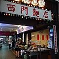 西門麵店 (6).jpg