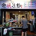 西門麵店 (7).jpg