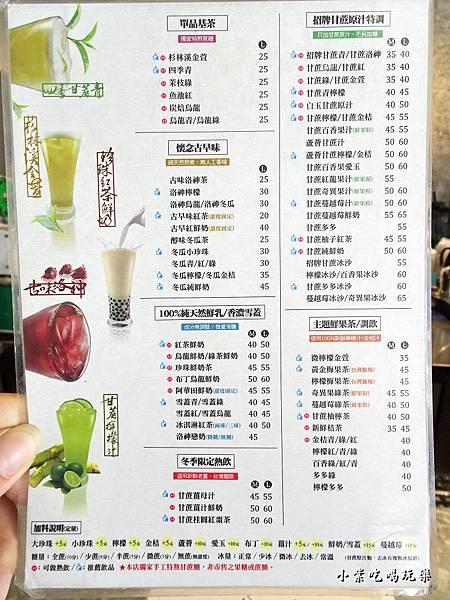 阿蔗台灣茶新鮮甘蔗-赤崁店 (7).jpg